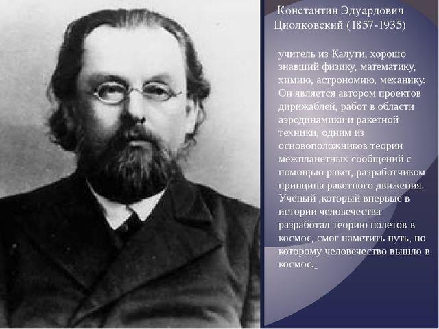 Константин Эдуардович Циолковский (1857-1935) учитель из Калуги, хорошо знавш...