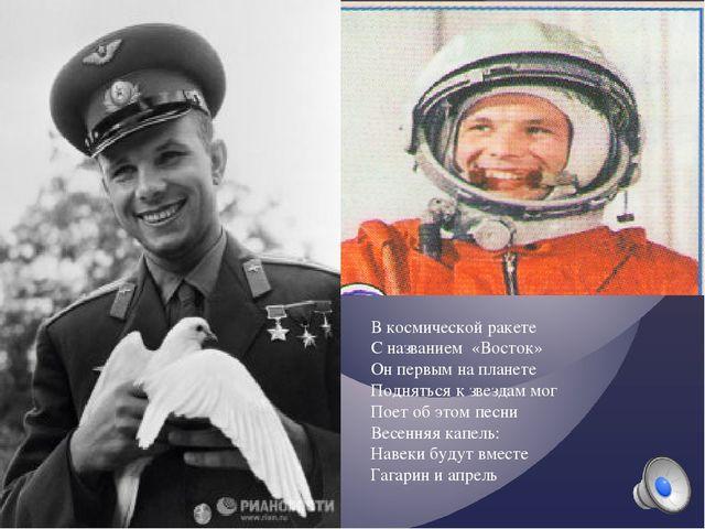 В космической ракете С названием «Восток» Он первым на планете Подняться к з...