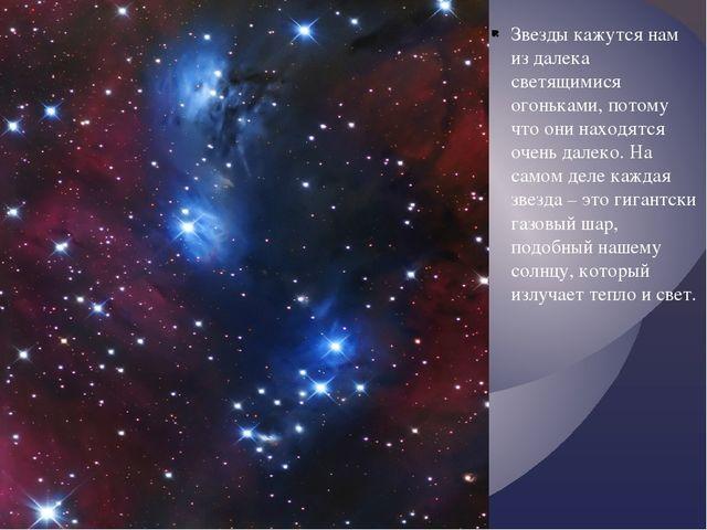 Звезды кажутся нам из далека светящимися огоньками, потому что они находятся...