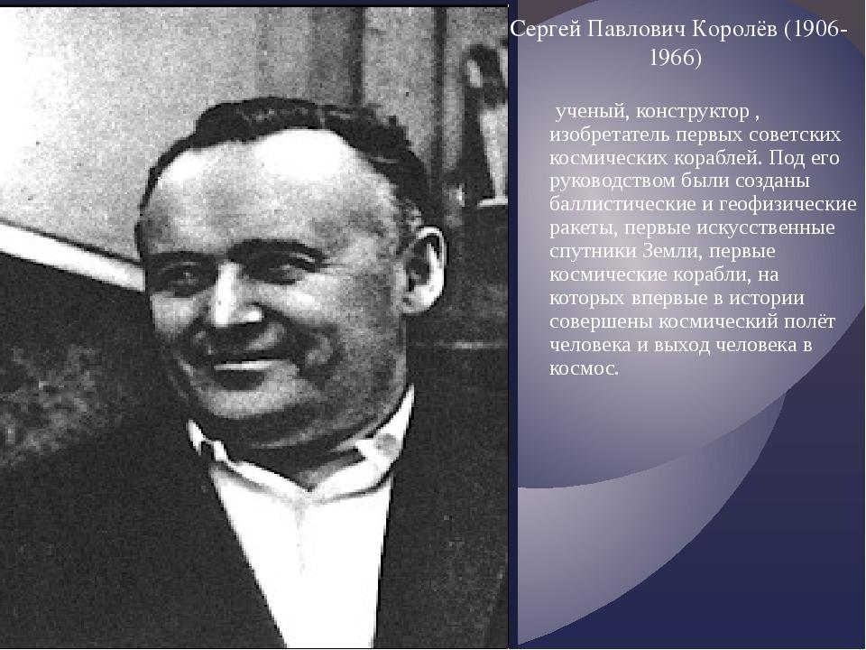 Сергей Павлович Королёв (1906-1966) ученый, конструктор , изобретатель первы...