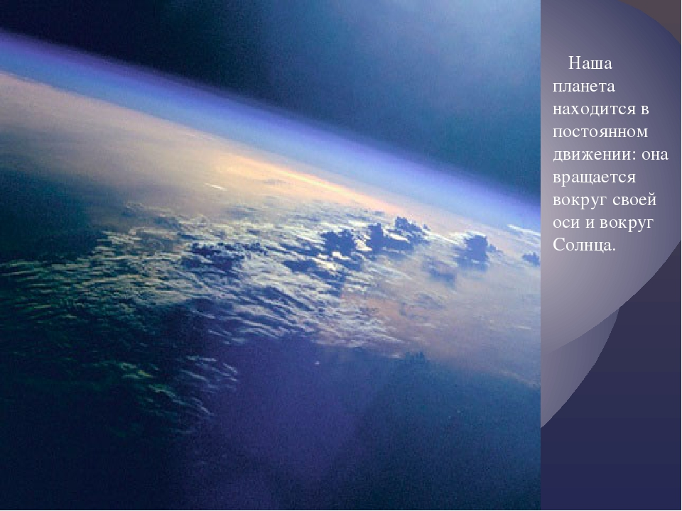 Наша планета находится в постоянном движении: она вращается вокруг своей оси...