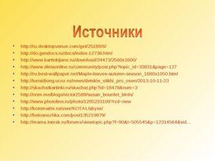 http://ru.desktopvenue.com/get/25189/6/ http://do.gendocs.ru/docs/index-12736