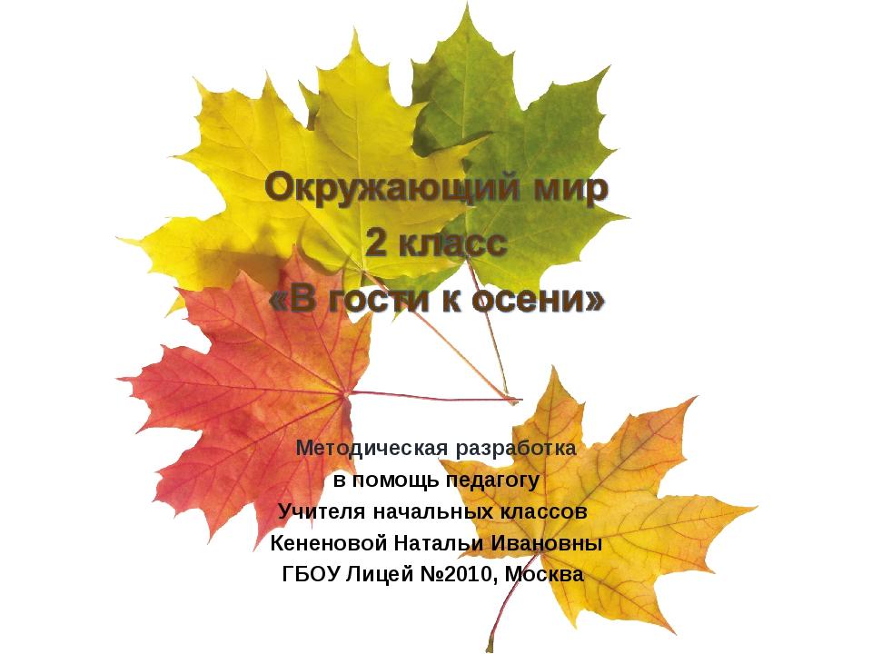 Методическая разработка в помощь педагогу Учителя начальных классов Кененовой...