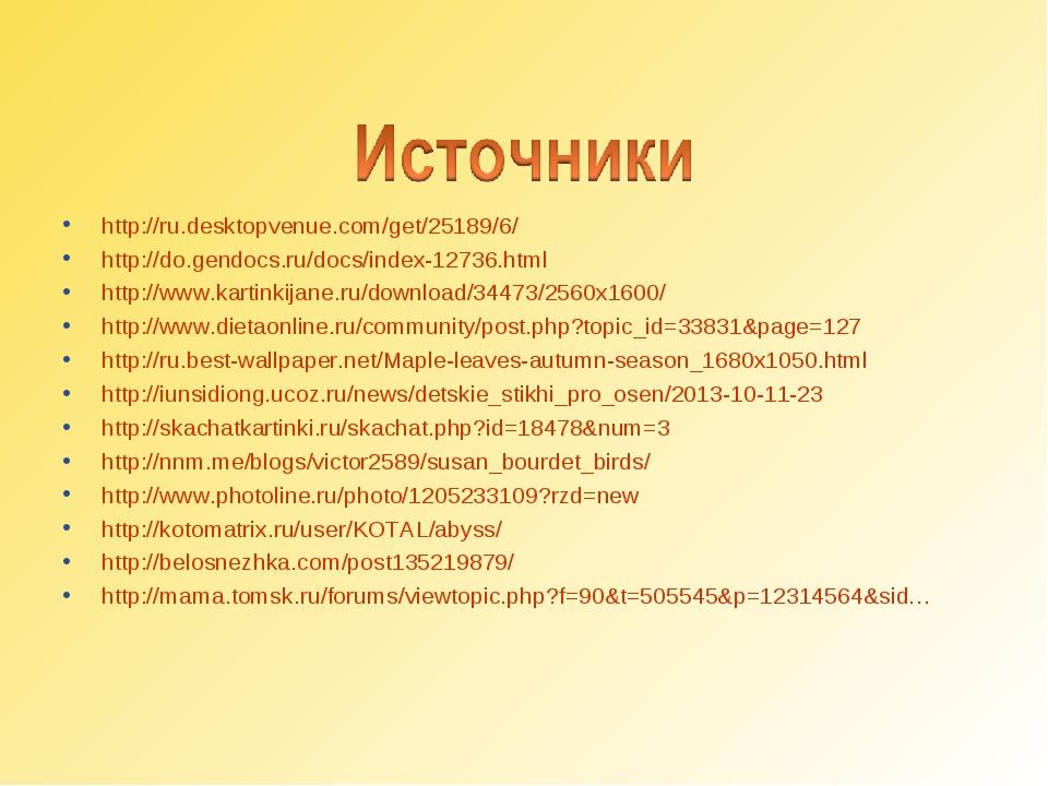 http://ru.desktopvenue.com/get/25189/6/ http://do.gendocs.ru/docs/index-12736...