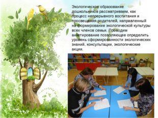 Экологическое образование дошкольников рассматриваем, как процесс непрерывног