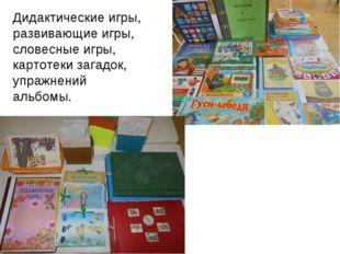 Дидактические игры, развивающие игры, словесные игры, картотеки загадок, упра