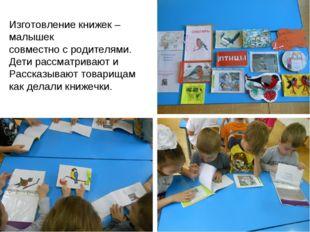 Изготовление книжек – малышек совместно с родителями. Дети рассматривают и Ра