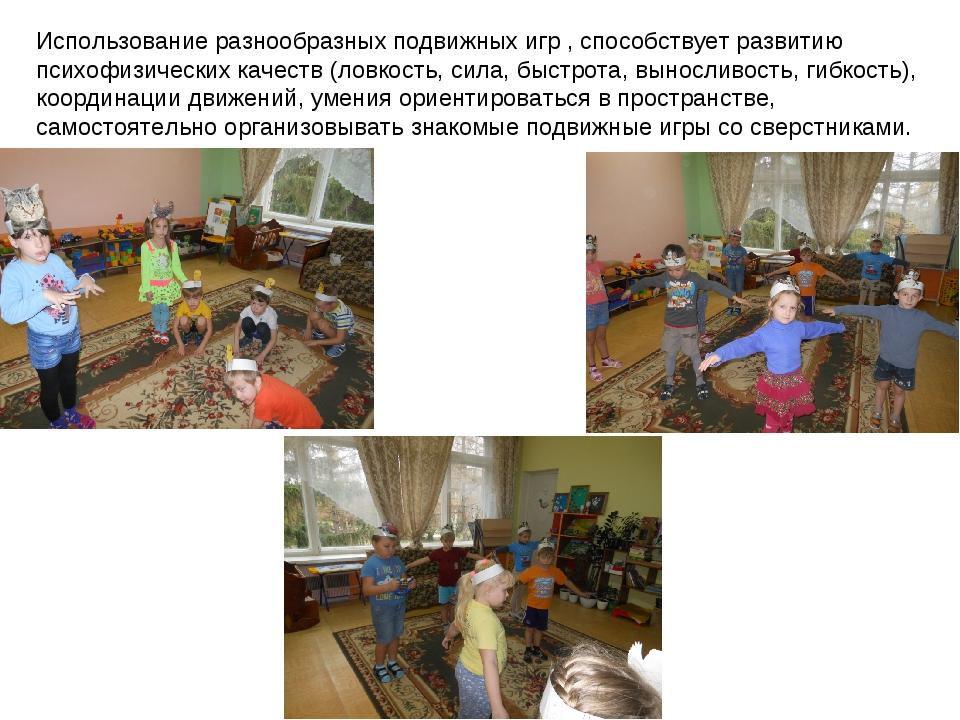 Использование разнообразных подвижных игр , способствует развитию психофизиче...