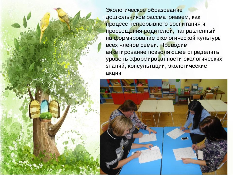 Экологическое образование дошкольников рассматриваем, как процесс непрерывног...