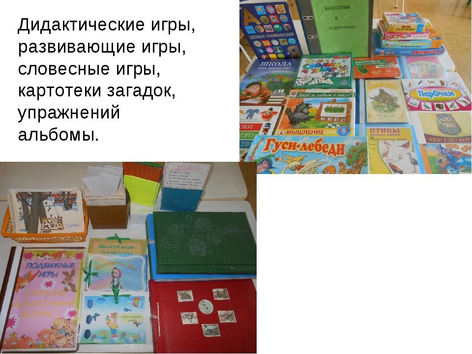 Дидактические игры, развивающие игры, словесные игры, картотеки загадок, упра...