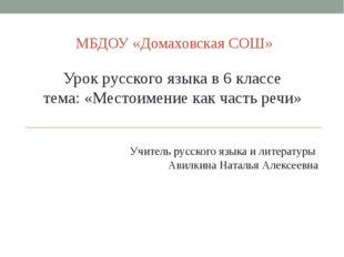 МБДОУ «Домаховская СОШ» Урок русского языка в 6 классе тема: «Местоимение как