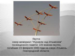 """Якутск сквер-мемориал """"Журавли над Ильменем"""" посвященного памяти 220 воинов-"""