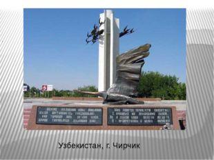 , Узбекистан, г.Чирчик