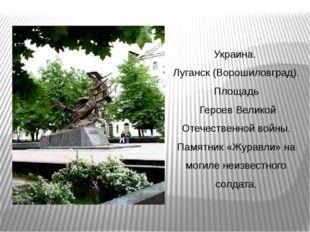 Украина. Луганск (Ворошиловград). Площадь Героев Великой Отечественной войны.