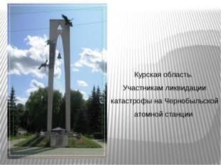 Курская область. Участникам ликвидации катастрофы на Чернобыльской атомной ст