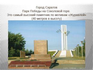 Город Саратов Парк Победы на Соколовой горе. Это самый высокий памятник по мо