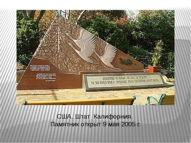 США. Штат Калифорния. Памятник открыт 9 мая 2005 г.