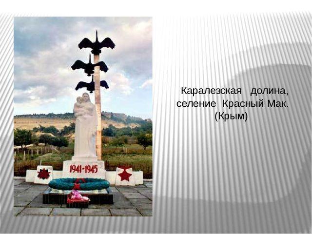 Каралезская долина, селение Красный Мак. (Крым)