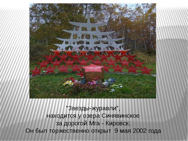 """""""Звезды-журавли"""", находится у озера Синявинское за дорогой Мга - Кировск. Он..."""