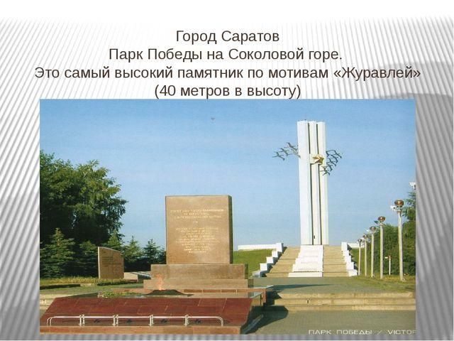 Город Саратов Парк Победы на Соколовой горе. Это самый высокий памятник по мо...