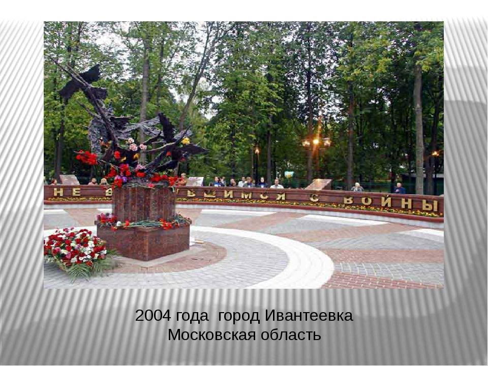 2004 года город Ивантеевка Московская область
