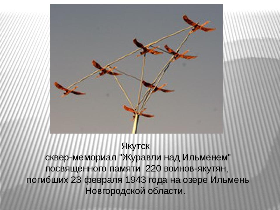 """Якутск сквер-мемориал """"Журавли над Ильменем"""" посвященного памяти 220 воинов-..."""