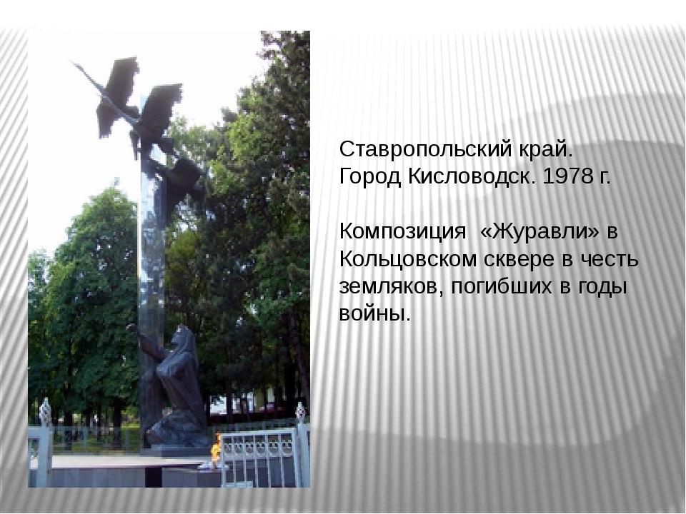 Ставропольский край. Город Кисловодск. 1978 г. Композиция «Журавли» в Коль...