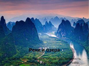 Реки и озера В Китае множестворек, общая протяжённость которых составляет 2