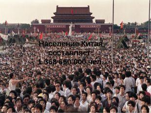 Население Китая составляет: 1 368 660 000 чел.