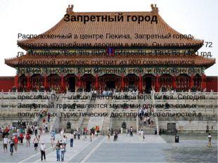Запретный город Расположенный в центре Пекина, Запретный город является круп