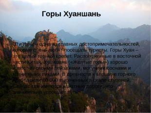 Горы Хуаншань Эти горы – одна из главных достопримечательностей, которые оче