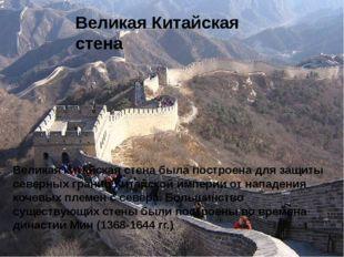 Великая Китайская стена Великая китайская стена была построена для защиты се