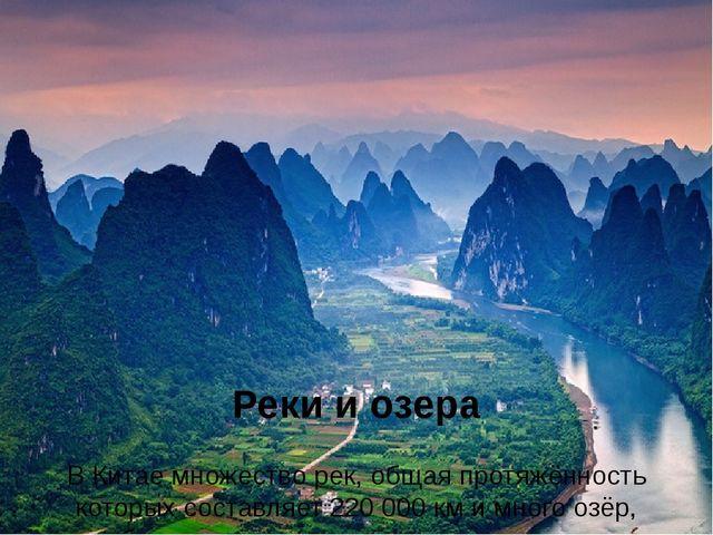 Реки и озера В Китае множестворек, общая протяжённость которых составляет 2...