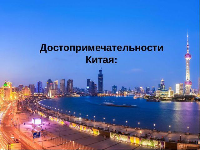 Достопримечательности Китая: