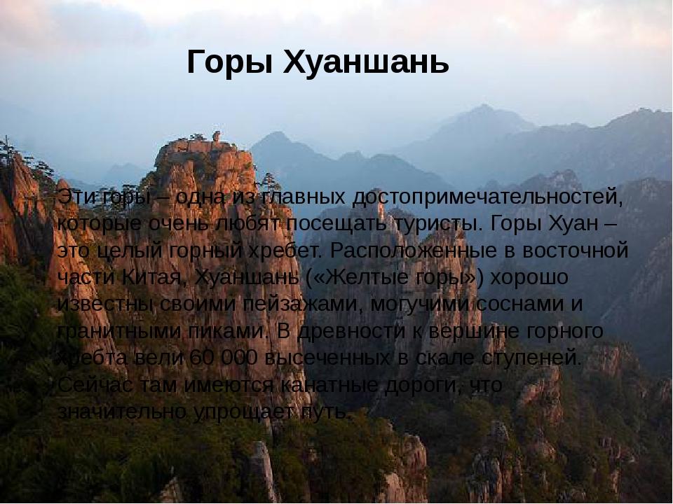 Горы Хуаншань Эти горы – одна из главных достопримечательностей, которые оче...