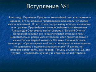 Вступление №1 Александр Сергеевич Пушкин — величайший поэт всех времен и наро