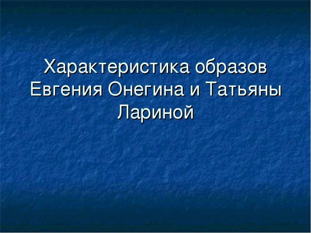 Характеристика образов Евгения Онегина и Татьяны Лариной