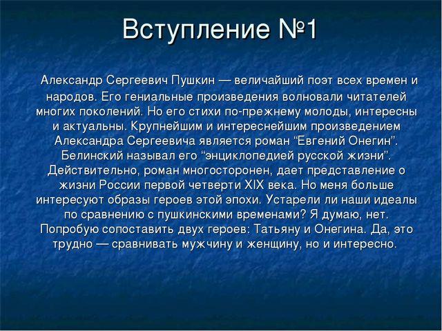 Вступление №1 Александр Сергеевич Пушкин — величайший поэт всех времен и наро...