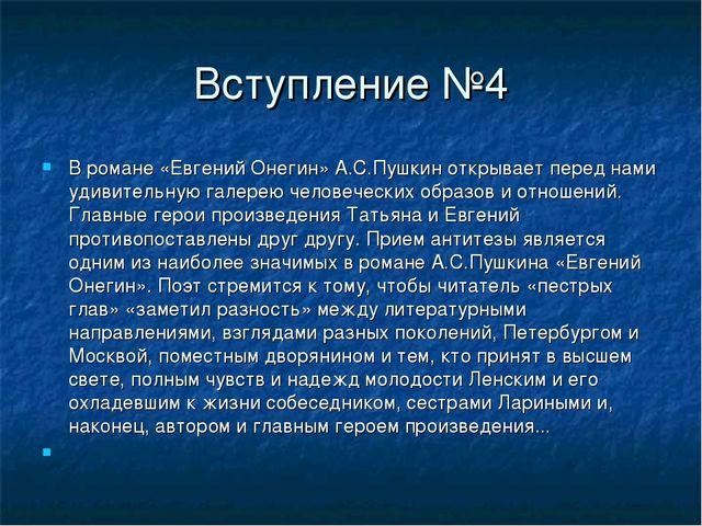 Вступление №4 В романе «Евгений Онегин» А.С.Пушкин открывает перед нами удиви...