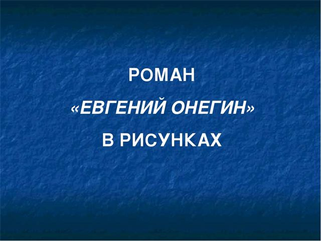 РОМАН «ЕВГЕНИЙ ОНЕГИН» В РИСУНКАХ