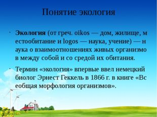 Понятие экология Экология(от греч. oikos — дом, жилище, местообитание и logo