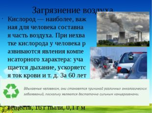 Загрязнение воздуха Кислород — наиболее, важная для человека составная часть
