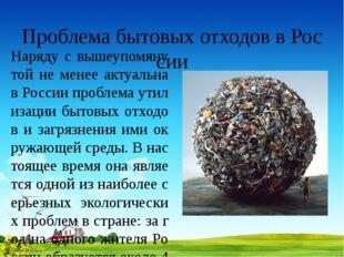 Проблема бытовых отходов в России Наряду с вышеупомянутой не менее актуальна