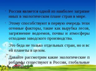 Россия является одной из наиболее загрязненных в экологическом плане стран в
