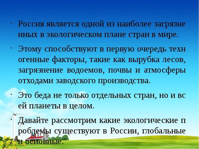 Россия является одной из наиболее загрязненных в экологическом плане стран в...