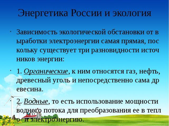 Энергетика России и экология Зависимость экологической обстановки от выработк...