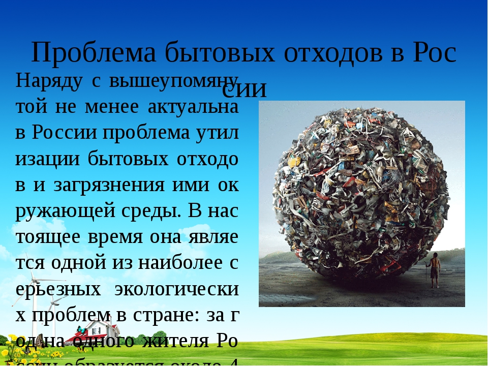 Проблема бытовых отходов в России Наряду с вышеупомянутой не менее актуальна...