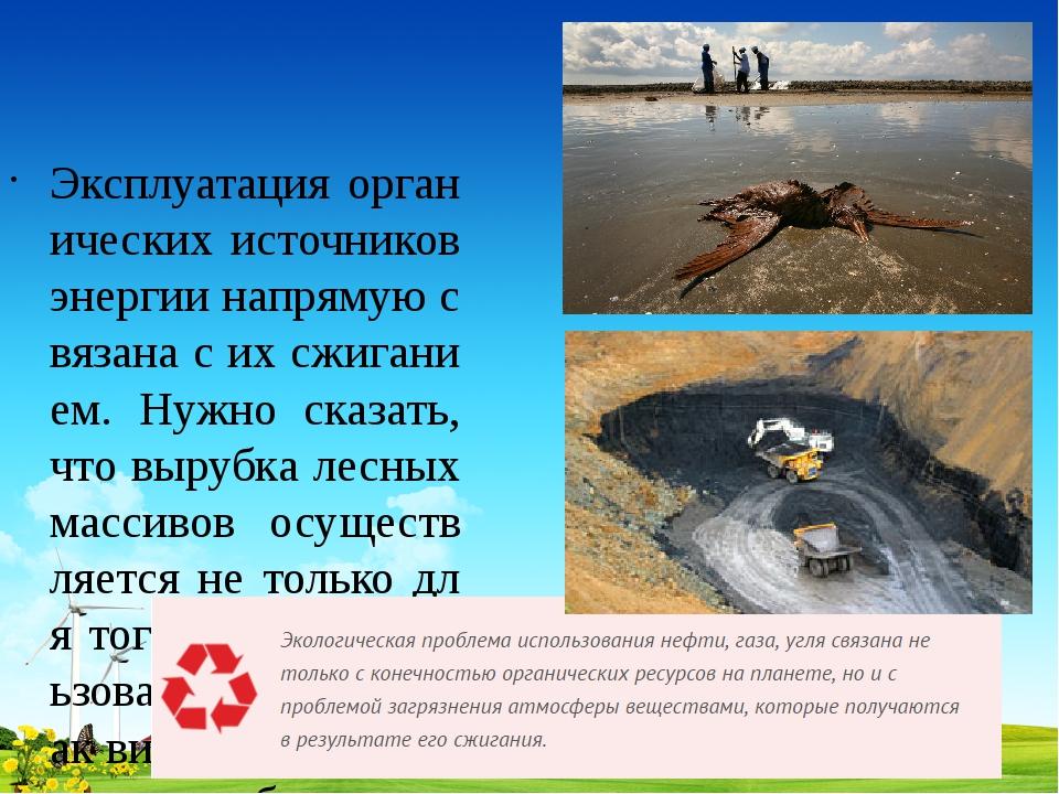 Эксплуатация органических источников энергии напрямую связана с их сжиганием....
