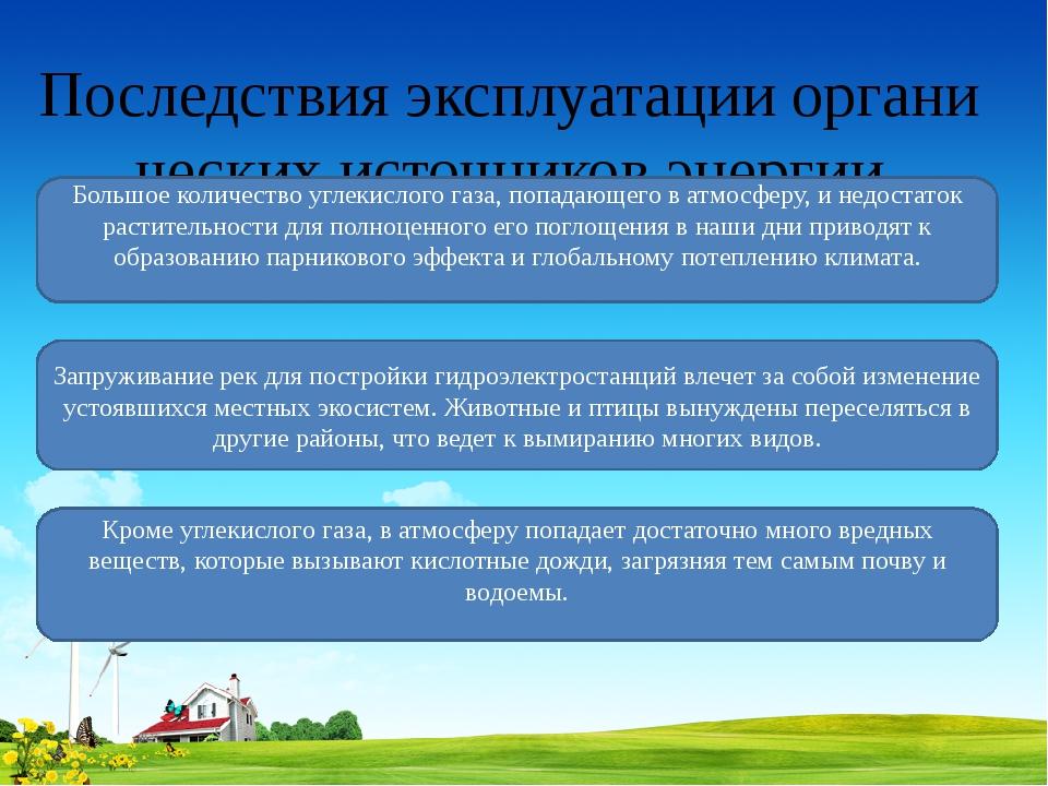 Последствия эксплуатации органических источников энергии Большое количество у...