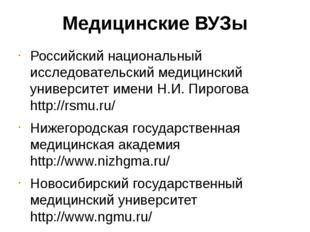 Медицинские ВУЗы Российский национальный исследовательский медицинский универ